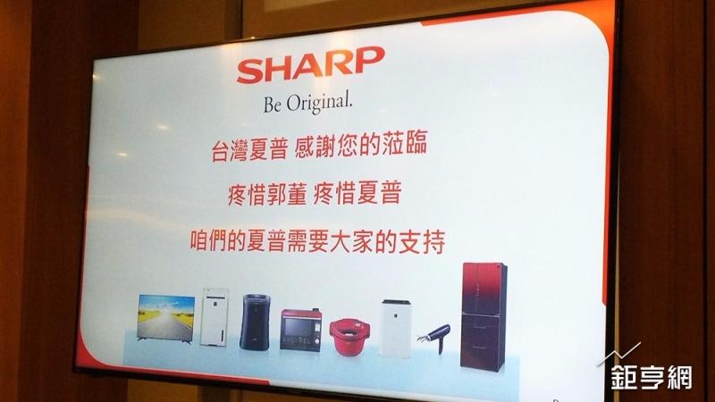 夏普社長戴正吳盼電視在台灣市場拚40%。(鉅亨網記者李宜儒攝)