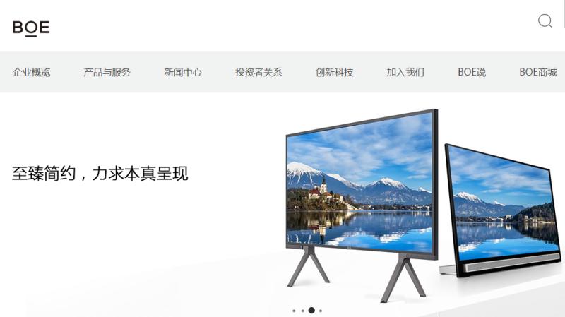 中國面板大廠京東方第二座10.5代面板廠在武漢。(圖截自京東方官網)