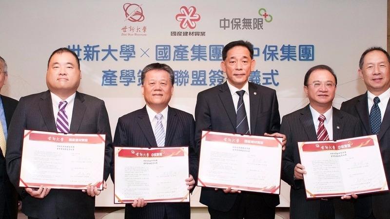 世新副董周成虎(左起)校長吳永乾、國產執行長林磊、中保執行長周興國簽約合作。(圖:國產提供)