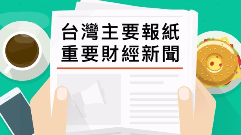 台灣主要報紙重要財經新聞2017年8月14日