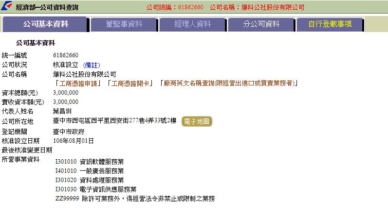 臉書社團「爆料公社」在8月初正式登記成立公司。(圖/翻攝自經濟部商業司網站 , 2017.08.14)