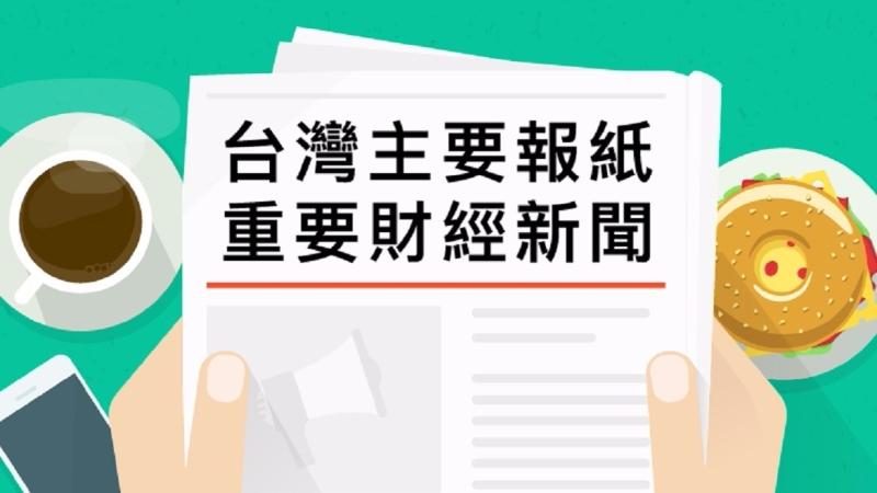 台灣主要報紙重要財經新聞2017年8月15日
