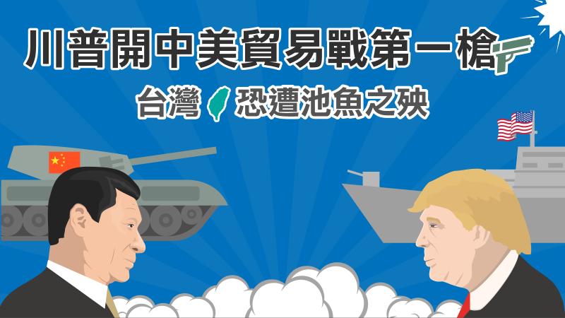 〈美對中貿易調查〉川普開中美貿易戰第一槍 台灣恐遭池魚之殃