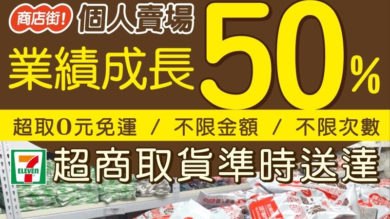 超商取貨免運效益顯現 商店街個人賣場業績增5成