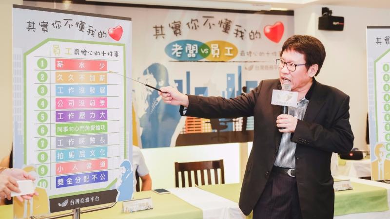 台灣商務平台創辦人胡偉良指出,員工最在乎薪資低,老闆最在乎景氣差,雙方了解彼此需求,才能創造良好團隊氛圍。(鉅亨網記者林榮芳攝)