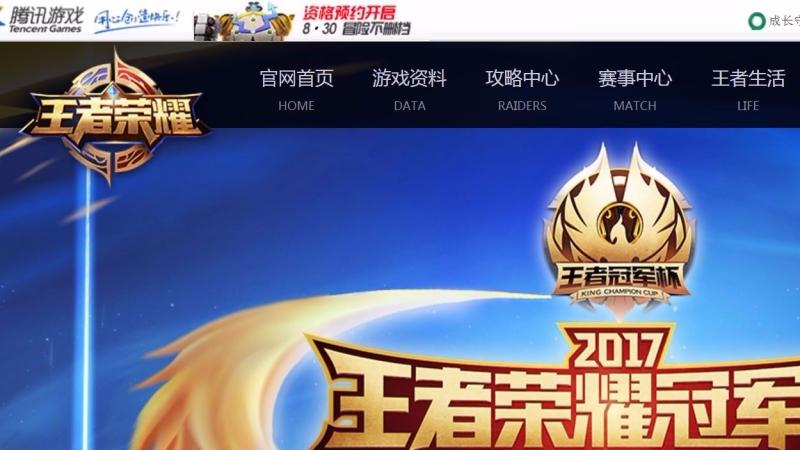 王者榮耀 騰訊今曬業績 大行料純利增50% 每股叫價400元