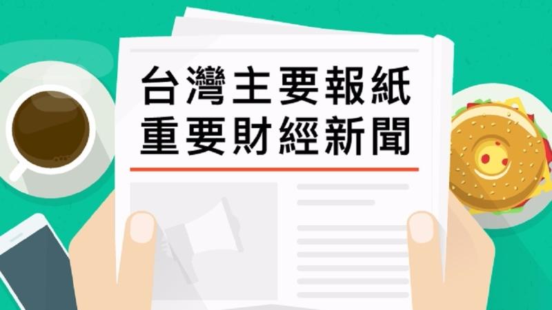 台灣主要報紙重要財經新聞2017年8月16日