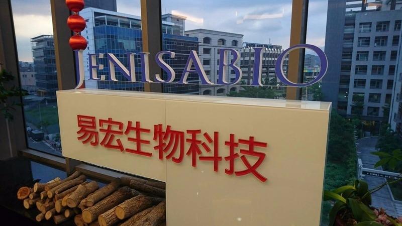 李時珍集團與易宏簽訂購貨合同 台牛樟芝廠首例 進軍中國