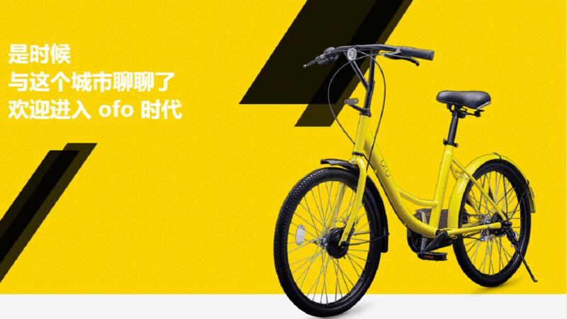 美國點頭讓中國的共享單車進駐
