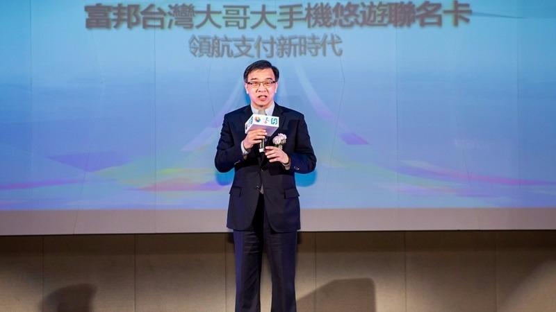 台灣大總經理鄭俊卿發表富邦台灣大哥大手機悠遊聯名卡。(圖:台灣大提供)