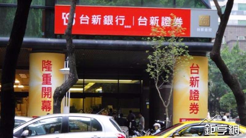 台新證、大眾證完成合併 未來證券併購要像「韓信點兵」