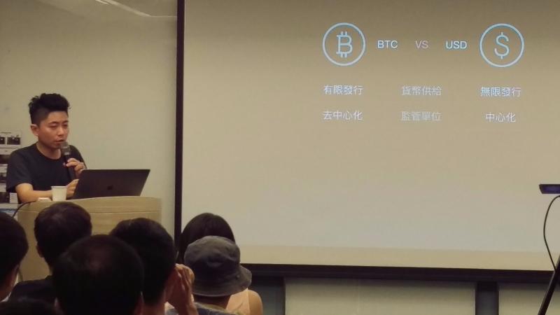 沈子豪在鉅亨網舉辦的群英講堂中,分享他對比特幣的了解。(鉅亨網提供)