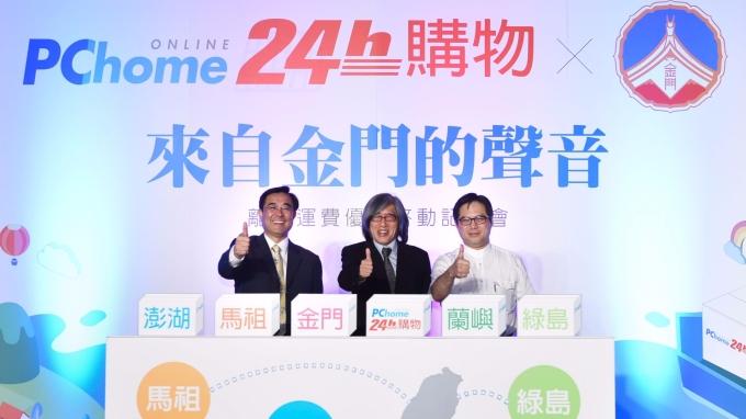 PChome24h購物啟動「離島網購運費優惠」,訂單大增1.6倍。(圖:網家提供)