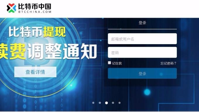 《比特幣中國》9月30日起暫停所有交易,成為第一家宣布關閉業務的平台。 (圖取材自比特幣中國官網)