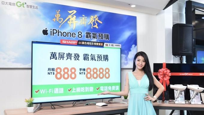 亞太電i8限量預購。(圖:亞太電提供)