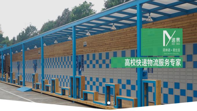 馬雲助陣,刷臉取貨(人臉辨識取貨)智慧快遞櫃在上海推動。(截圖自遞易官方網站)