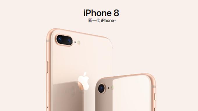 中華電公布i8資費。(圖:取自蘋果台灣官網)