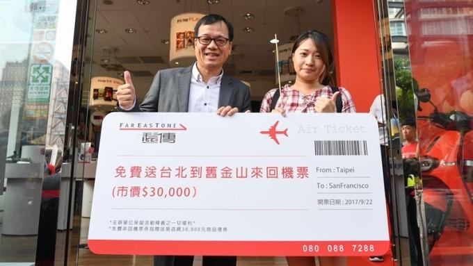 遠傳熱鬧開賣i8營銷長鄭智衡(左)送出舊金山來回機票。(圖:遠傳提供)