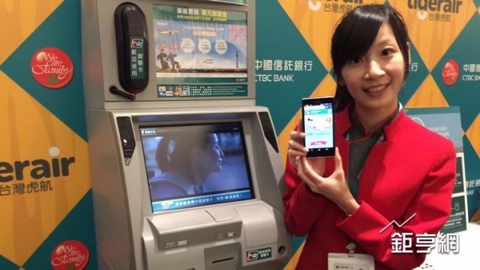 中國信託推出ATM「手機跨行無卡提款」服務,逾5500部ATM全面升級。(鉅亨網資料照)