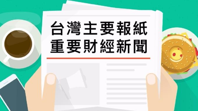 台灣主要報紙重要財經新聞2017年10月2日