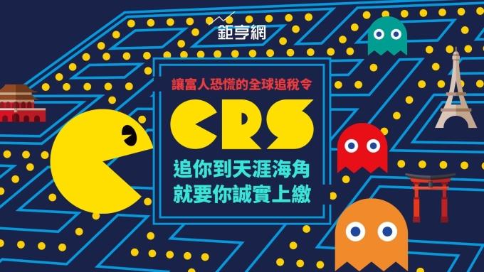 〈專題〉讓富人恐慌的全球追稅令:CRS來了