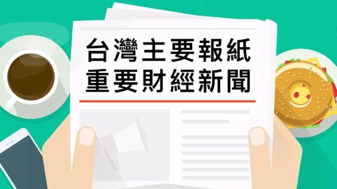 台灣主要報紙重要財經新聞2017年10月3日