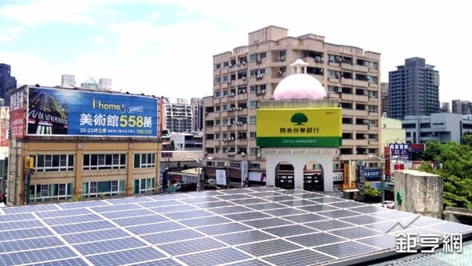 5大金控砸近1100億元投資太陽能。圖為全台第一家太陽能分行-國泰世華銀行高雄明誠分行外觀。(鉅亨網資料照)