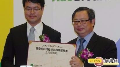 國泰證董座朱士廷驚傳辭職 震撼業界