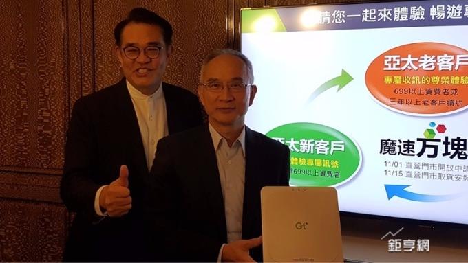 〈亞太電成績單〉結合鴻海資源 衝刺5G並強化用戶體驗