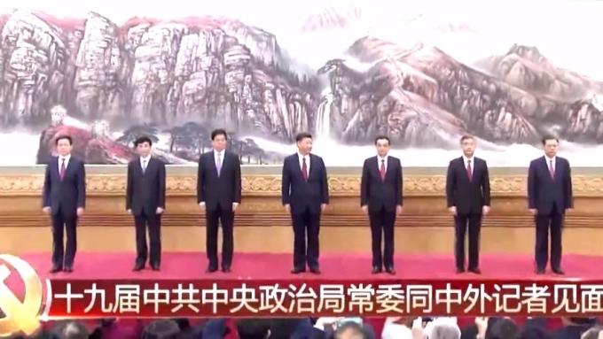 〈中共十九大〉一中全會結束 新政治核心7常委是他們