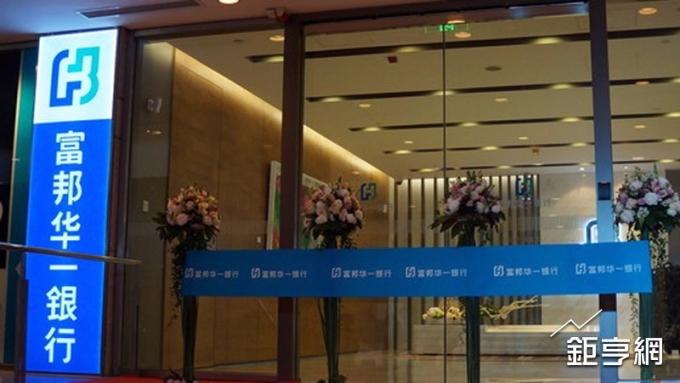 富邦華一銀行處分浦東華夏銀行大廈房產 獲利近2億元