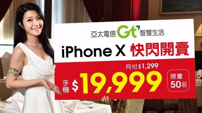 〈iX終於開賣〉亞太電iX開賣日限量50名優惠 2萬不到拿回256GB手機