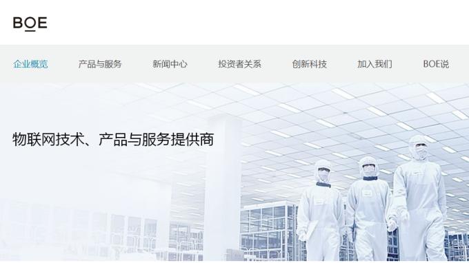 三星壓力大了  京東方中國第一條軟性AMOLED生產線提前量產