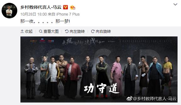 馬雲在微博中公布的劇照。