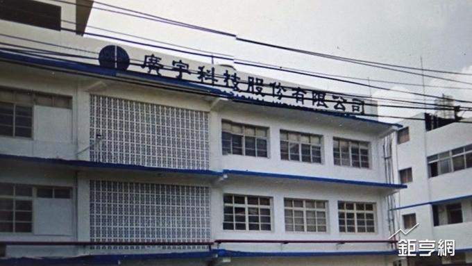 廣宇與鴻海成立合資公司開發上海土地