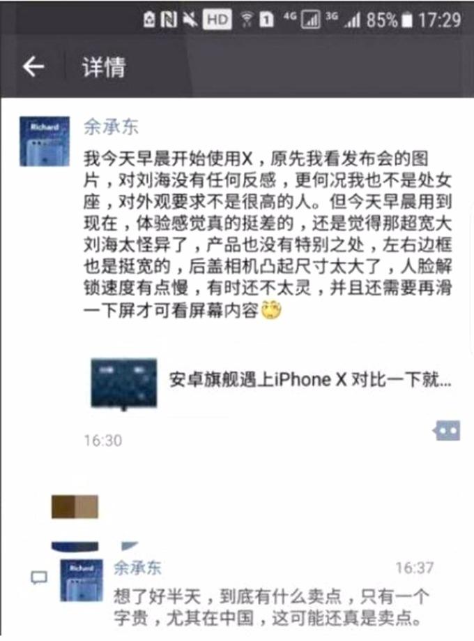 華為CEO余承東更在微信朋友圈發文批評iPhoneX。