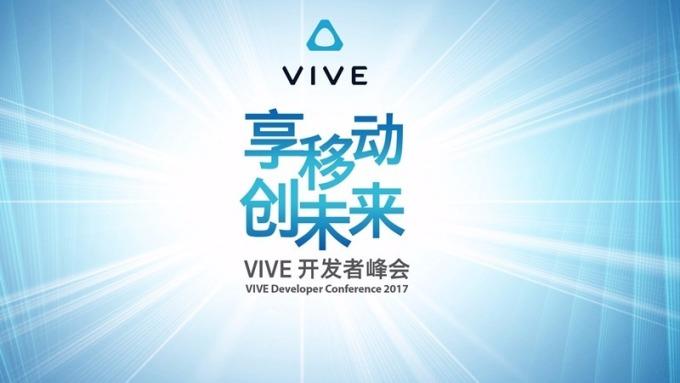 宏達電Vive開發者峰會明登場。(圖:宏達電提供)