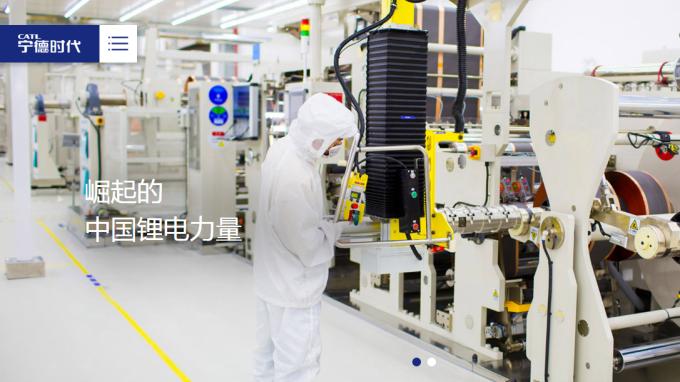 鴻海小金雞,動力電池公司,寧德時代要IPO了。(截圖自寧德時代官方網站)