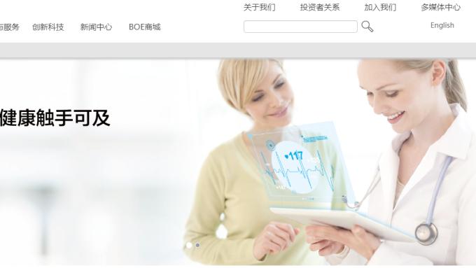 京東方2018年在武漢成立數位醫院。(截圖自京東方官網)