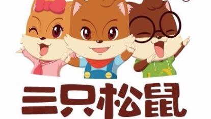 三隻松鼠是最受國家消費者歡迎的品牌。(圖取材自三隻松鼠官網)
