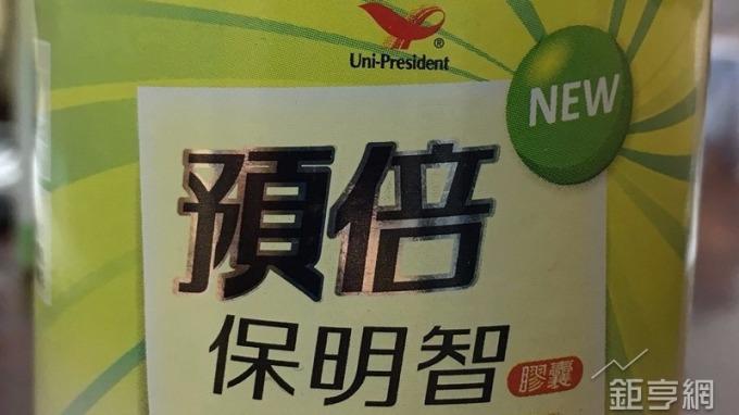 統一對「預倍保明智膠囊」自主下架,已銷售產品可退貨。(圖:食藥署提供)