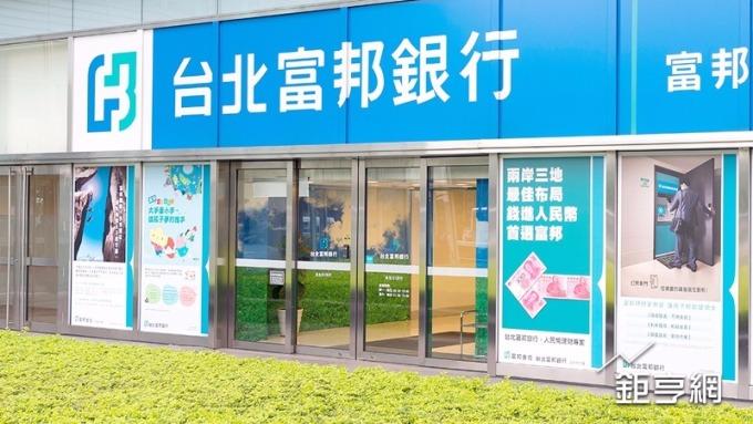 綠色金融浪潮席捲全球 台北富邦銀行簽署加入赤道原則協會