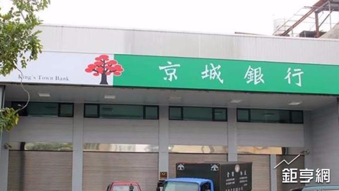 京城銀優化3大業務模式 前11月EPS已超越去年全年