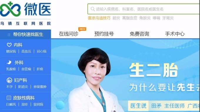 騰訊擬分拆微醫集團 拼明年香港上市