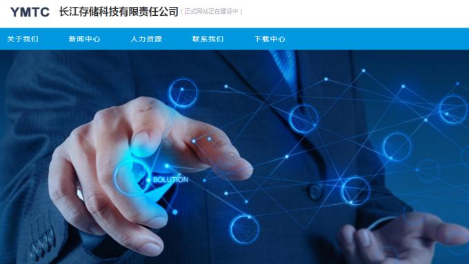 紫光旗下的長江存儲研發出32層64G 3D NAND晶片,2018年將實現量產。(截圖自長江存儲官方網站)