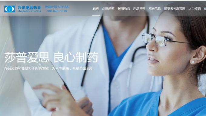 中國監管局盯上洗腦神藥莎普愛思滴眼液。(截圖自莎普愛思官方網站)