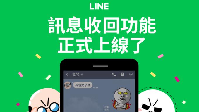 不用再怕傳錯訊息  LINE訊息「收回」功能正式上線
