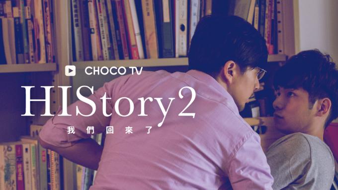 網路觀劇成主流 CHOCO TV非主要觀劇年齡層翻倍成長
