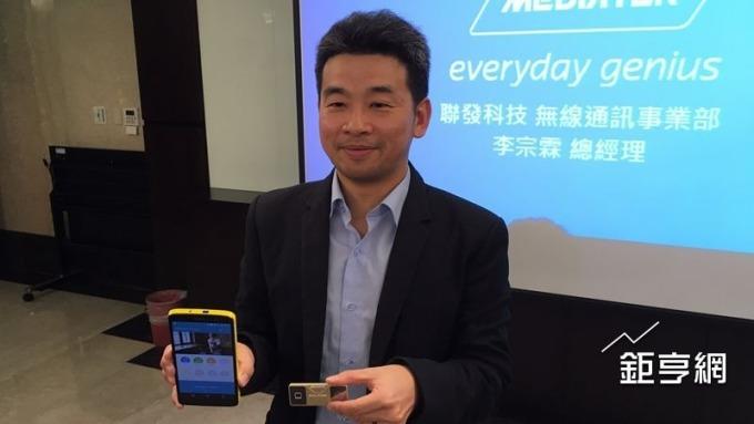 〈聯發科推健康晶片〉手機事業總經理李宗霖首亮相 看好換機潮帶動晶片單價走揚