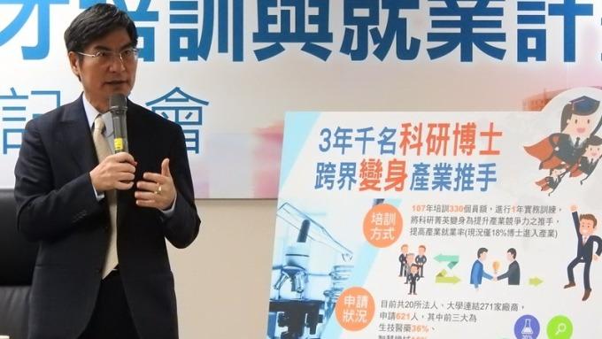 科技部長陳良基宣布重點產業高階人才培訓與就業計畫。(圖:科技部提供)
